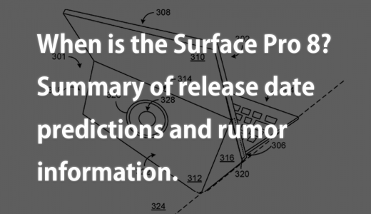 When is the Surface Pro 8? Summary of release date predictions and rumor information. (Solar Panel and Heavy Bass Speakers)