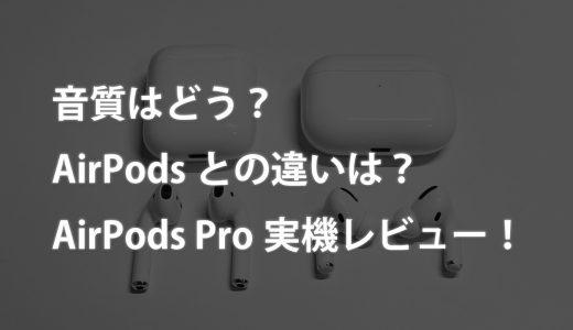 音質はどう?AirPodsとの違いは?AirPods Pro実機レビュー!