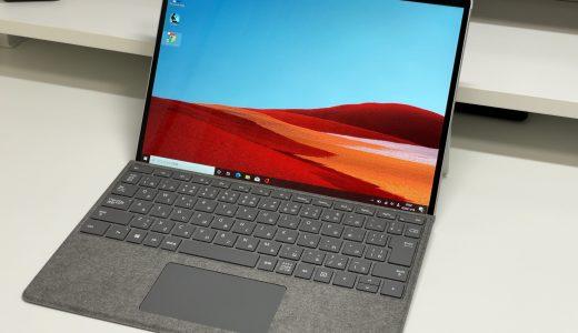 【新時代PC】Surface Pro X (2020年SQ2モデル)の実機レビュー!