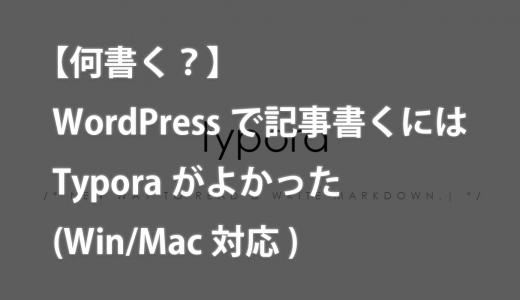 【何書く?】WordPressでブログ記事書くにはTyporaがよかった(Win/Mac対応)