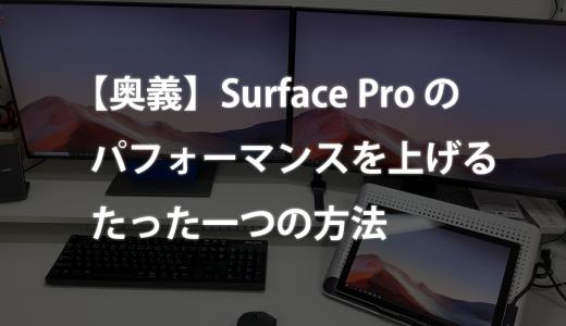 【奥義】Surface Pro のパフォーマンスを上げるたった一つの方法