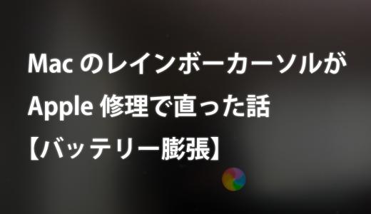 MacのレインボーカーソルがApple修理で直った話【バッテリー膨張】