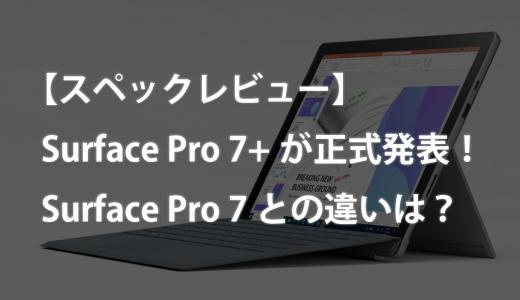 【スペックレビュー】Surface Pro 7+が正式発表!Surface Pro 7との違いは?