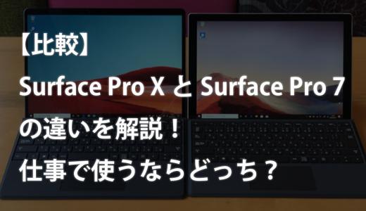 【比較】Surface Pro XとSurface Pro 7との違いを解説!仕事で使うならどっち?