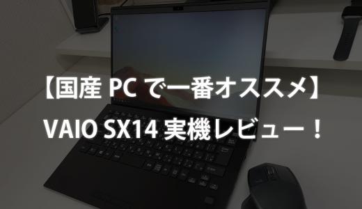 【国産PCで一番オススメ】VAIO SX14の実機レビュー!