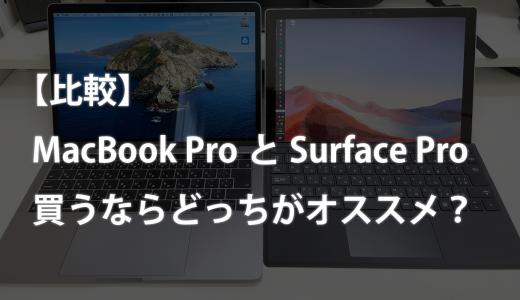 【比較】MacBook ProとSurface Pro、買うならどっちがオススメ?