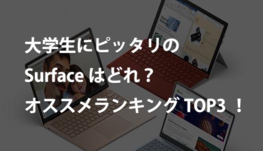 大学生にピッタリのSurfaceはどれ?オススメランキングTOP3!【2021年版】
