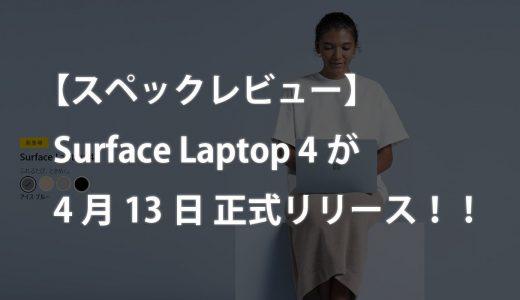 【スペックレビュー】Surface Laptop 4が4月13日 正式リリース!!