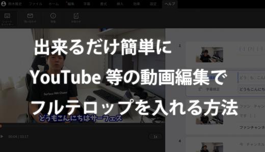 出来るだけ簡単にYouTube等の動画編集でフルテロップを入れる方法