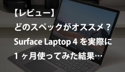 【レビュー】どのスペックがオススメ?Surface Laptop 4を実際に1ヶ月使ってみた結果…