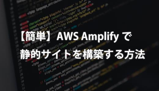 【簡単】AWS Amplifyで静的サイトを構築する方法