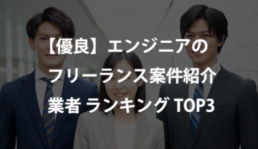 【優良】エンジニアのフリーランス案件紹介業者 ランキングTOP3