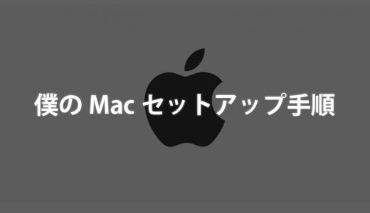 僕のMacセットアップ手順