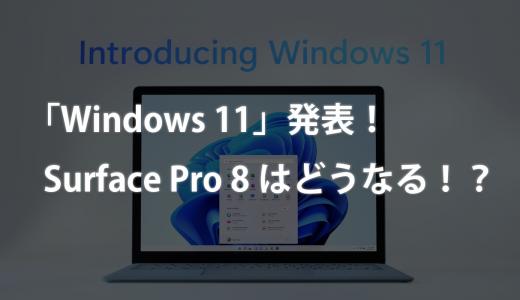 「Windows 11」発表!Surface Pro 8はどうなる!?