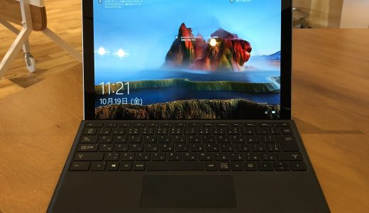 【レビュー】半年使ってわかった。Windows PC買うならSurface Pro 7一択でしょ。