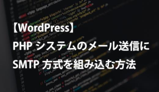 【WordPress】PHPシステムのメール送信にSMTP方式を組み込む方法