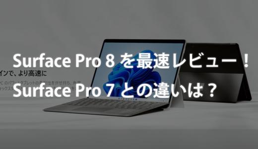 【神機種】Surface Pro 8を最速レビュー!Pro 7との違いは何?