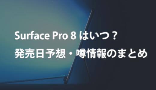 Surface Pro 8はいつ?発売日予想・噂情報のまとめ【9月23日0時発表か?】