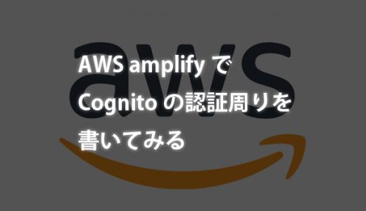 AWS amplifyでCognitoの認証周りを書いてみる