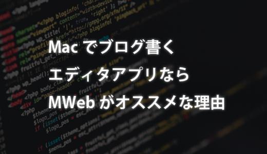 Macでブログ書くエディタアプリならMWebがオススメな理由