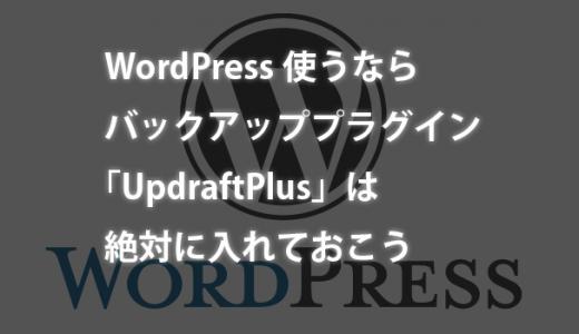 WordPress使うならバックアッププラグイン「UpdraftPlus」は絶対に入れておこう