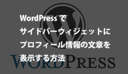 WordPressでサイドバーウィジェットにプロフィール情報の文章を表示する方法(SANGO)