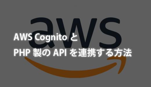 CognitoとPHP製のAPIを連携する方法