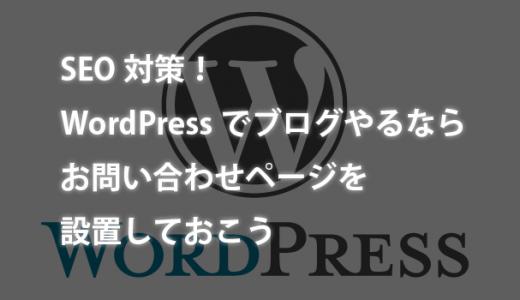 SEO対策!WordPressでブログやるならお問い合わせページを設置しておこう