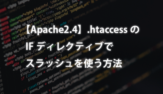 【Apache2.4】の.htaccessのIFディレクティブでスラッシュを使う方法