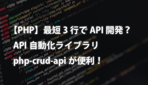 【PHP】最短3行でAPI開発?API自動化ライブラリphp-crud-apiが便利!