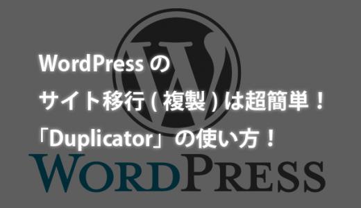 WordPressのサイト移行(複製)は超簡単!WordPress移行プラグイン「Duplicator」の使い方!