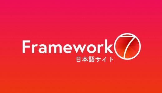 Framework7の日本語サイトを開設しました